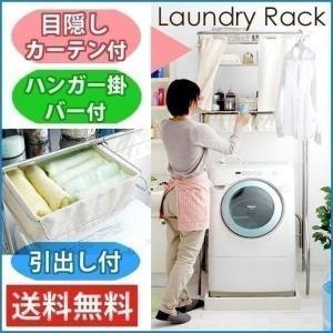 ランドリーラック 洗濯機ラック オールステンレスランドリーラックワイド AS-198LR アイリスオーヤマ