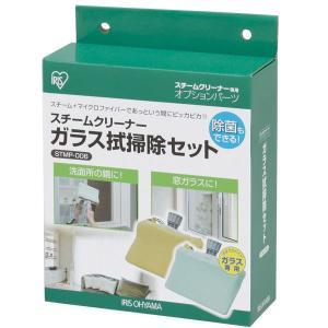 スチームクリーナー ガラス拭き掃除セット STMP-006 アイリスオーヤマ sale takuhaibin 03