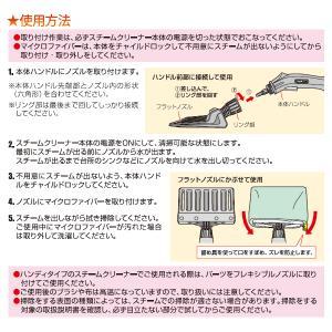 スチームクリーナー ガラス拭き掃除セット STMP-006 アイリスオーヤマ sale takuhaibin 04