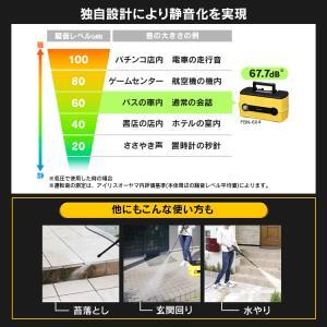 高圧洗浄機 アイリスオーヤマ ハイパワー 静音 FBN-604 イエロー 送料無料 すぐに使えるスターターセット (あすつく)|takuhaibin|06