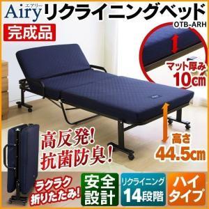 エアリーリクライニングベッド シングル OTB-ARH アイリスオーヤマ|takuhaibin