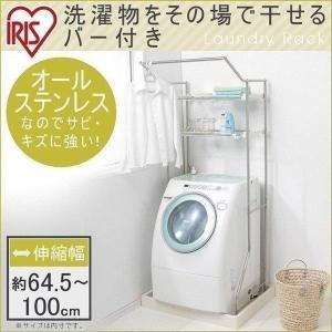 ランドリーラック 洗濯機ラック ハンガーバー付ステンレスランドリーラック HSL-181 アイリスオーヤマ (あすつく)|takuhaibin