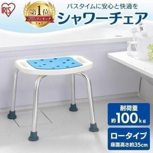 風呂椅子 介護 風呂イス 風呂いす シャワーチェアー バスチェアー 背なし 介護 福祉 風呂 バスチェア 風呂イス ロータイプ ホワイト SCN-350 アイリスオーヤマ|takuhaibin