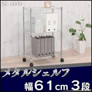(サビに強い)スチール ラック 収納 メタルラック アイリスオーヤマ SE-6009 高耐食性|takuhaibin