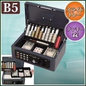 金庫 小型 手提げ金庫 テンキー式 SBX-B5T 電子ロック ダブルロック オフィス用品 家庭用 アイリスオーヤマ