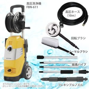 高圧洗浄機 ロングノズル 15点セット アイリスオーヤマ FBN-611P