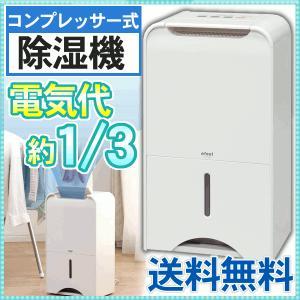 除湿機 防カビ  除湿器 衣類乾燥 コンプレッサー式 EJC-65N アイリスオーヤマ 部屋干し乾燥機|takuhaibin