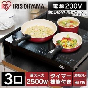 IHクッキングヒーター IHコンロ IH調理器 3口IHクッキングヒーター 200Vタイプ IHC-S324-B|takuhaibin