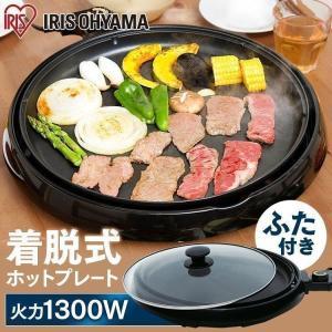 ホットプレート 丸形 安い 丸型ホットプレート お家 大きい 調理 キッチン家電 IHP-C320-B アイリスオーヤマ 焼肉 焼肉プレート|takuhaibin