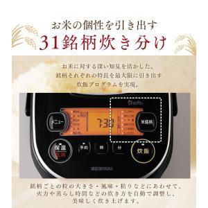 炊飯器 5.5合 アイリスオーヤマ 炊飯ジャー 米 おいしい 銘柄炊き IH ジャー ブラック 米屋の旨み RC-IE50-B|takuhaibin|06