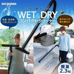 掃除機 アイリスオーヤマ WET&DRYコンパクトクリーナー 乾湿両用 掃除機 集じん機 集塵機 KIC-VWD1-H アイリスオーヤマ  あすつく|takuhaibin|02
