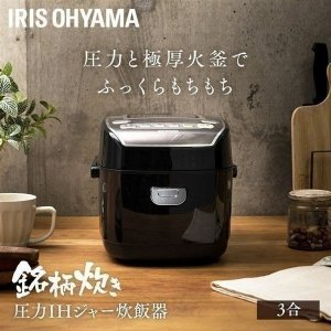 炊飯器 3合 アイリスオーヤマ IH 圧力 ジャー 米屋の旨み 銘柄炊き ブラック RC-PA30-B 新生活 一人暮らし 調理家電 生活家電(あすつく)|takuhaibin