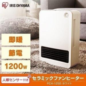 ヒーター 人感センサー付き セラミック ファンヒーター ストーブ 暖房 1200W ホワイト JCH-125D-W アイリスオーヤマ|takuhaibin