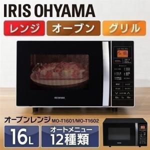 電子レンジ オーブンレンジ ヘルツフリー グリル機能 MO-T1602 アイリスオーヤマ 新生活 一人暮らし 調理家電 ターンテーブル ブラック ホワイト|takuhaibin