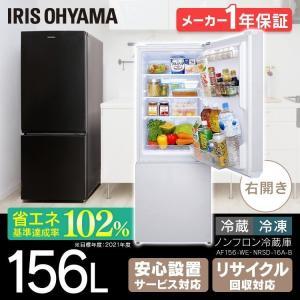 冷蔵庫 一人暮らし 2ドア 156L ノンフロン 大容量 冷...
