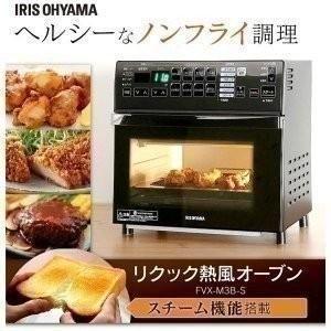 オーブン 熱風 ヘルシー カロリーカット オーブントースター 健康 フライヤー 自動メニュー リクック シルバー FVX-M3B-S アイリスオーヤマ takuhaibin