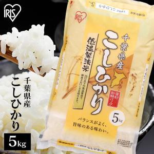 【新米】 アイリスの低温製法米 千葉県産こしひかり 5kg ...