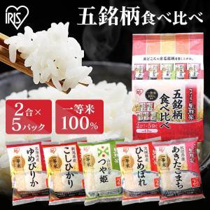 生鮮米 2合5種食べ比べセット アイリスオーヤマ|takuhaibin