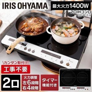 IH コンロ クッキングヒーター 2口  調理器 台 スタンドなし 取付不要 工事不要 ブラック IHK-W12-B アイリスオーヤマ|takuhaibin