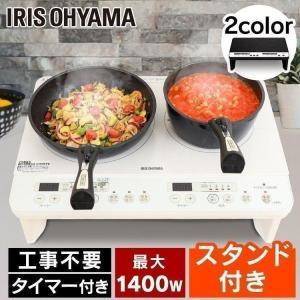 IH コンロ クッキングヒーター 2口 調理器 台 スタンド付き 取付不要 工事不要 IHK-W12S-B アイリスオーヤマ|takuhaibin