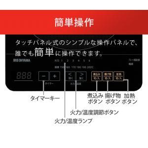 IHクッキングヒーター IHコンロ 薄型 1口 卓上 アイリスオーヤマ 省スペース ロングコード 簡単 安全自動停止機能付き ブラック あすつく|takuhaibin|12