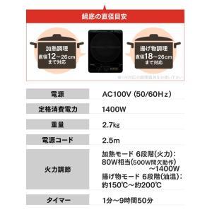 IHクッキングヒーター IHコンロ 薄型 1口 卓上 アイリスオーヤマ 省スペース ロングコード 簡単 安全自動停止機能付き ブラック あすつく|takuhaibin|18