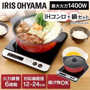 IHクッキングヒーター IHコンロ 鍋セット 1400W IHKP-3524-B/R ブラック/レッド アイリスオーヤマ敬老の日|takuhaibin