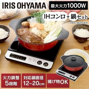 IHクッキングヒーター IHコンロ 鍋セット 1000W IHKP-3620-B/R ブラック/レッド アイリスオーヤマ 敬老の日|takuhaibin