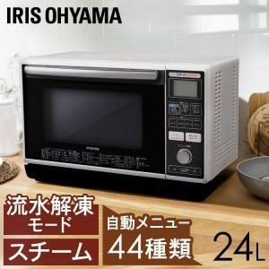 電子レンジ オーブンレンジ スチーム流水解凍オーブンレンジ 24L MS-Y2403 アイリスオーヤマ takuhaibin