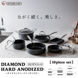 フライパン 24cm 26cm IH IH対応 焦げ付きにくい アイリスオーヤマ 収納 フライパンセット ダイヤモンドハードアノダイズド 10点セット DHA-SE10|takuhaibin