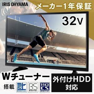 テレビ 32インチ 32型 アイリスオーヤマ TV LUCA ハイビジョンテレビ おすすめ きれい 安い LT-32A320 ブラック アイリス 代引き不可|takuhaibin