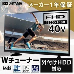 テレビ TV LUCA フルハイビジョンテレビ 40インチ LT-40A420 ブラック アイリスオーヤマ 代引き不可 時間指定不可|takuhaibin