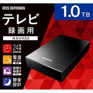 ハードディスク 外付け テレビ録画用 外付けハードディスク 1TB HD-IR1-V1 ブラック アイリスオーヤマ|takuhaibin