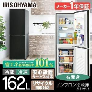 冷蔵庫 冷凍庫 ノンフロン冷凍冷蔵庫 冷凍冷蔵庫 162L ブラック 家庭用 新品 IRSE-16A...