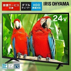 テレビ 24型 TV 液晶 液晶テレビ 24インチ 一人暮らし 新生活 新品 本体 24WB10 ハイビジョン 小型 小型テレビ ブラック アイリスオーヤマ|takuhaibin