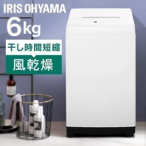 洗濯機 6kg 全自動洗濯機 6.0kg 全自動 洗濯機 部屋干し 一人暮らし 小型 コンパクト 縦...