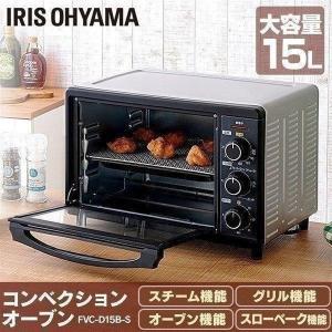 オーブン トースター オーブントースター コンベクション ノンフライ ヘルシー カロリーオフ 揚げ物 シルバー FVC-D15B-S アイリスオーヤマ|takuhaibin