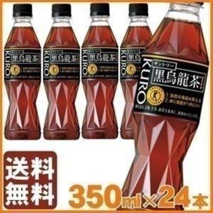 サントリー 黒烏龍茶 黒ウーロン茶 350ml 【24本入り...