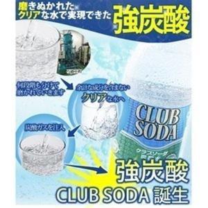 炭酸水 クラブソーダ 超強炭酸水 500ml×48本 超軟水...
