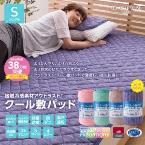 【ブルーのみ】mofua cool 接触冷感素材・アウトラストクール敷パッドひんやりマット クールマット シングル ナイスデイ 訳あり|takuhaibin