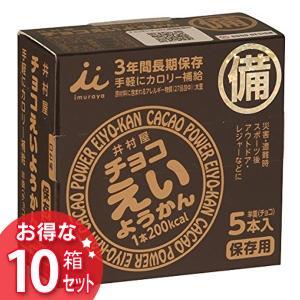 チョコ えいようかん 1箱 (55g×5本入り) 10箱セット 井村屋株式会社
