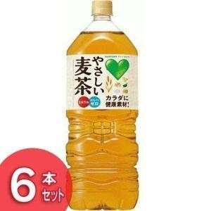 グリーンダカラ GREEN DA・KA・RA やさしい麦茶 サントリー 2L×6本