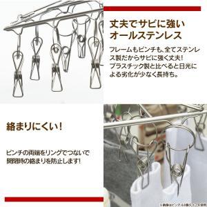 ピンチハンガー ステンレス 洗濯干し 物干し オールステンレス (3個セット) ピンチ34個付き 角ハンガーハンガー 洗濯ハンガー 洗濯バサミ|takuhaibin|03