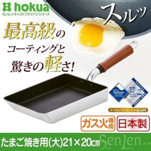 フライパン 卵焼き器 玉子焼き日本製 センレンキャスト21×20cm(ガス対応 軽量 ミラー・サテン加工)(送料無料)(北陸アルミ)|takuhaibin