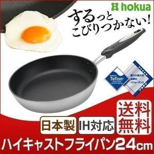 調理面が広く設計されたワイドタイプのフライパンです!  ●商品サイズ(cm):縦約25×横約44.4...