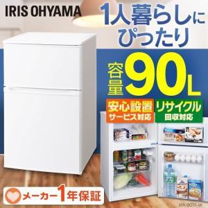 冷蔵庫 2ドア 直冷式冷凍冷蔵庫 一人暮らし IRR-A09...