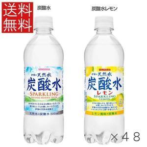 炭酸水 まとめ買い 48本 強炭酸水 ナチュラルビューティス...
