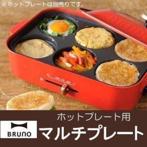 BRUNO 別売りオプションプレート コンパクトホットプレート用 マルチプレート|takuhaibin