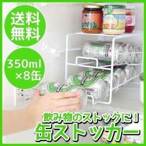 ストッカー 冷蔵庫内収納 上にも置ける缶ストッカー 缶収納 省スペース キッチン収納 76572 アーネスト|takuhaibin