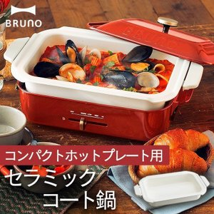 BRUNO コンパクトホットプレート 用 セラミックコート鍋 BOE021-NABE  (D)|takuhaibin